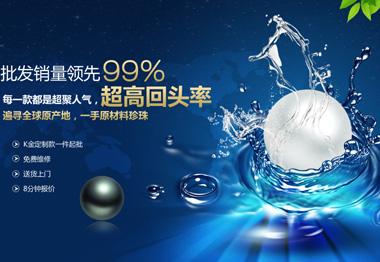 深圳佳美灵洁珠宝营销型网站案例