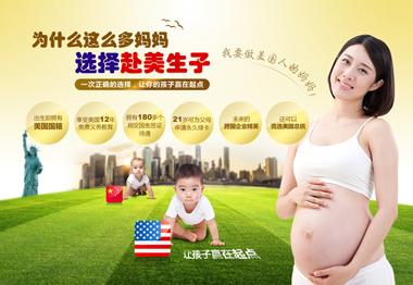 深圳美极天使月子会所营销网站案例