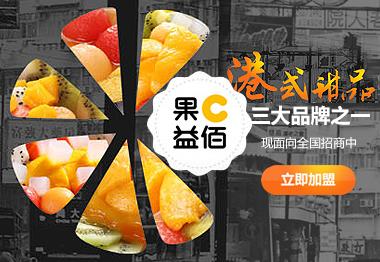 广州果C益佰营销型网站建设案例
